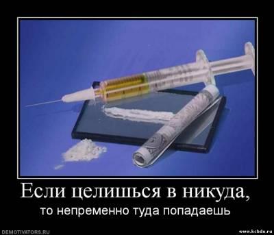 Наркомания и последствия (небольшая подборка)
